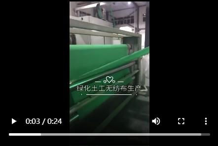 【视频】绿化土工布无纺布生产、出货、施工过程视频